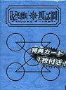 【中古】トレカ 金色のガッシュベル!! 魔本ファイル ビクトリーム 【青】【02P03Dec16】【画】