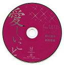 【中古】アニメ系CD 愛しいこと Free Talk CD