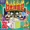 【中古】Windows95/98/Me CDソフト コンパイル THE ベスト 幻世牌遊記