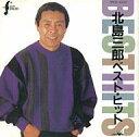 邦楽CD 北島三郎 / 北島三郎ベストヒット(廃盤)