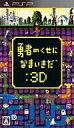 【中古】PSPソフト 勇者のくせになまいきだ3D【10P13Jun14】【画】