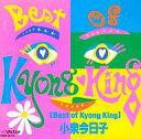 【中古】邦楽CD 小泉今日子 / Best of Kyong King【05P24Feb14】【画】