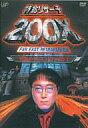 【中古】その他DVD 特命リサーチ200X 究極のダイエットファイルI【10P14jun10】