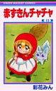 【中古】少女コミック 赤ずきんチャチャ 全13巻セット / 彩花みん【中古】afb