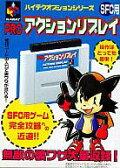 【中古】スーパーファミコンハード プロアクションリプレイ【02P05Nov16】【画】