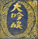 【中古】邦楽CD 中島みゆき/ベストアルバム 大吟醸【02P03Dec16】【画】