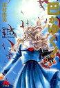 【中古】文庫コミック 巴がゆく!(文庫版) 全5巻セット / 田村由美【中古】afb