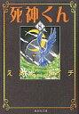 【中古】文庫コミック 死神くん(文庫版) 全8巻セット / えんどコイチ【中古】afb