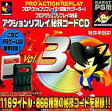 【中古】PSハード プロアクションリプレイPS用CDコード集Vol.3廉価版【02P05Nov16】【画】