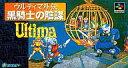 【エントリーでポイント10倍!(7月11日01:59まで!)】【中古】スーパーファミコンソフト ウルティマ外伝 黒騎士の陰謀