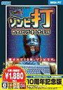 【中古】WindowsXP/Vista/7 CDソフト ザ・タイピング・オブ・ザ・デッド 〜ゾンビ打 10周年記念版