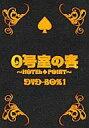 【中古】国内TVドラマDVD 0号室の客 DVD-BOX 1...