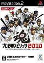 【中古】PS2ソフト プロ野球スピリッツ 2010【02P01Oct16】【画】