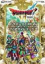 【中古】攻略本 DS ニンテンドーDS版 ドラゴンクエストVI 幻の大地 公式ガイドブック【中古】afb