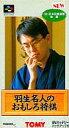 【エントリーでポイント10倍!(4月16日01:59まで!)】【中古】スーパーファミコンソフト 羽生名人のおもしろ将棋