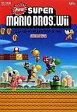 【中古】攻略本 Wii Nintendo DREAM 任天堂 New スーパーマリオブラザーズ Wii【02P06Aug16】【画】【中古】afb