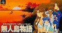 【中古】スーパーファミコンソフト 無人島物語(SLG)