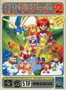 【中古】スーパーファミコンソフト RPGツクール 2 (RPG)