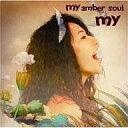 【エントリーでポイント10倍!(12月スーパーSALE限定)】【中古】邦楽CD my/my amber soul【タイムセール】