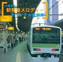【中古】BGM CD JR東日本 駅発車メロディーオリジナル音源集