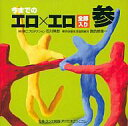 【中古】アニメ系CD 今までの工口×工口 全部入り 参 石川英郎・諏訪部順一