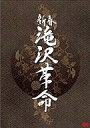 【中古】その他DVD 舞台 新春 滝沢革命[通常版]...