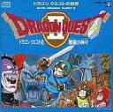【中古】CDアルバム ドラゴンクエストの世界 ドラゴンクエストII 悪霊の神々【画】