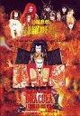 【中古】邦楽DVD 聖飢魔II/VIVA・愛・フェスタ NEXT ONE【画】