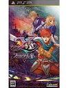 【中古】PSPソフト イース 〜フェルガナの誓い〜[通常版]【10P13Jun14】【画】