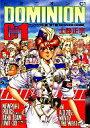 【中古】その他コミック DOMINION ドミニオンC1 コンフリクト編(1) / 士郎正宗