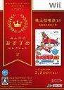 【中古】Wiiソフト 桃太郎電鉄16 北海道大移動の巻[廉価版]