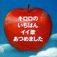 【中古】邦楽CD <strong>Kiroro</strong> / キロロのいちばんイイ歌あつめました