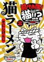 【中古】コンビニコミック 猫ラーメンSPECIAL / そにしけんじ【中古】afb