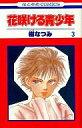 【中古】少女コミック 3)花咲ける青少年 / 樹なつみ