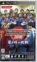 【中古】PSPソフト ワールドサッカーウイニングイレブン2010 蒼き侍の挑戦【10P13Jun14】【画】