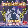【中古】邦楽CD 財津一郎&タケモット / タケモトピアノの歌
