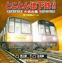 【中古】Windows98/Me/2000 CDソフト とことん地下鉄!! 大名古屋 東山線・名城線編【10P10Apr13】【画】