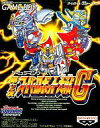 【中古】GBソフト 第2次スーパーロボット大戦G【02P03Dec16】【画】