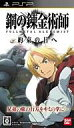 [used] To the day of the alchemist FULLMETAL ALCHEMIST promise of the PSP software steel [10P06may13] [fs2gm] [image]