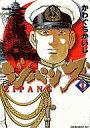 【中古】B6コミック ジパング 全43巻セット / かわぐちかいじ【02P03Dec16】【画】【中古】afb