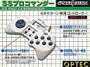 【中古】セガサターンハード SSプロコマンダー セガサターン専用コントローラー[SPC-1-SS]