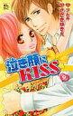 【中古】少女コミック 泣き顔にKISS(9) / ささきゆきえ