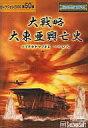 【中古】Windows98/Me/2000/XP CDソフト 大戦略 大東亜興亡史 ニイタカヤマノボレ一二〇八 (セレクション2000第50弾)