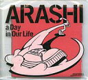 【中古】邦楽CD 嵐 / a Day in Our Life[限定盤]【10P06may13】【fs2gm】【画】