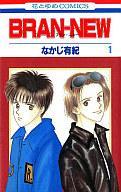 【中古】少女コミック BRAN-NEW(1) / なかじ有紀【タイムセール】