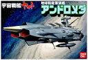 【中古】プラモデル 1/700 地球防衛軍旗艦 アンドロメダ...