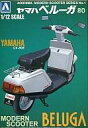 "[used] Plastic model plastic model 1/12 ヤマハベルーガ 80 ""modern motor scooter NO .1"" [10P17May13] [fs2gm] [image]"