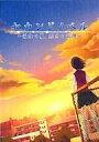 【中古】PSPソフト セカンドノベル 〜彼女の夏、15分の記憶〜