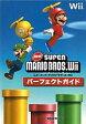 【中古】攻略本 Wii NewスーパーマリオブラザーズWiiパーフェクトガイド【02P09Jul16】【画】【中古】afb