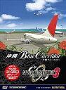 【中古】WindowsXP/Vista DVDソフト ぼくは航空管制官3 沖縄ブルーコリドー